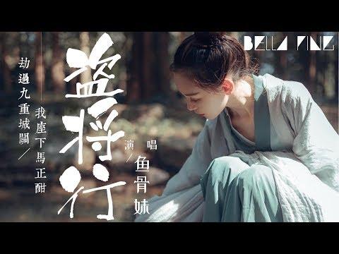 魚骨妹 - 盜將行【歌詞字幕 / 完整高清音質】ft.小憶 ♫「你的笑像一條惡犬 撞亂我心弦...」Yu Gumei & Xiao Yi - Ode To The Grand Theft