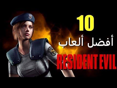 أفضل 10 ألعاب من سلسلة Resident Evil