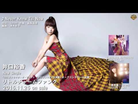 井口裕香の新曲「リトルチャームファング」のカップリング曲解禁