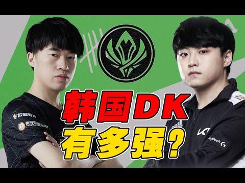 今年LCK DK有多強?