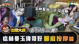 【出租大叔第三十一集】春秋有三寶,痣林曼玉瑋哥好 – 腳底按摩篇