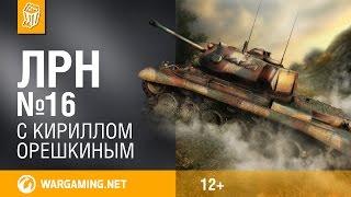 Смотреть онлайн Лучшие моменты игрового процесса World of Tanks
