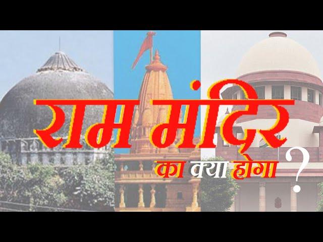 Ram Mandir | आखिर कब होगा फैसला ? | Moses News