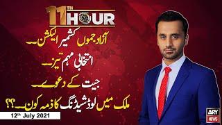 11th Hour   Waseem Badami   ARYNews   12th July 2021
