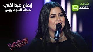 أحلام تسعف إيمان عبدالغني في اللحظة الأخيرة بعد أدائها أغنية الحب كده لكوكب الشرق أم كلثوم تحميل MP3