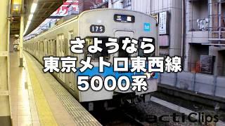 さようなら 東京メトロ 東西線 5000系 (2007年)