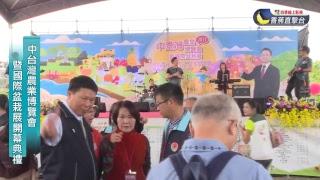 「2017中台灣農業博覽會暨國際盆栽展」開幕典禮