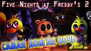 САМАЯ ДОЛГАЯ НОЧЬ в Five Nights at Freddy's 2