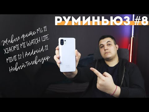 Руми Ньюз #8 | Новости Xiaomi ( Живые фото Xiaomi Mi 11, Miui 12, Xiaomi Mi Watch Lite, Xiaomi QLED)