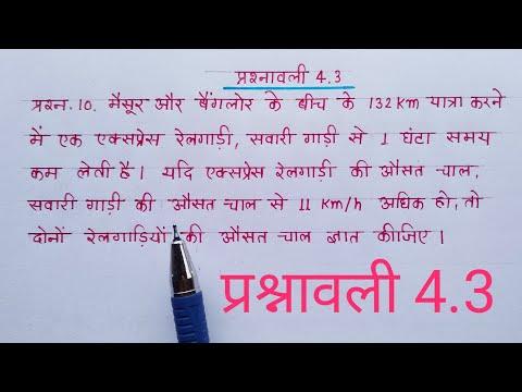 Exercise 4.3 Q-10 class-10th NCERT math.