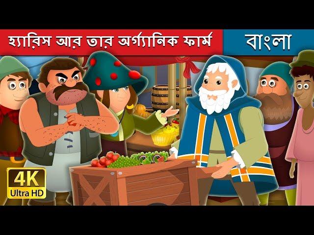 হ্যারিস আর তার অর্গ্যানিক ফার্ম | Harris And His Organic Farm | Bangla Cartoon | Bengali Fairy Tales