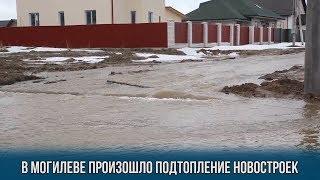 В микрорайоне Казимировка Могилева произошло частичное подтопление новостроек