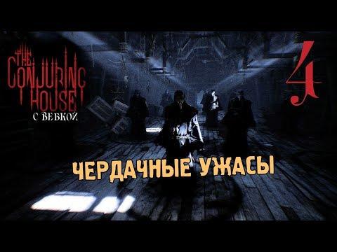 The Conjuring House ♦ Прохождение ♦ Серия 4