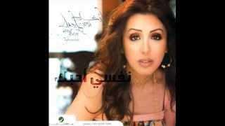 Angham - nefsi ahebak / أنغام - نفسي أحبك تحميل MP3