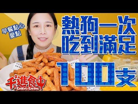 【千千進食中】100支熱狗 一次吃到滿足