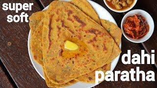 dahi paratha recipe   dahi ke parathe   दही का पराठा बनाने की की विधि   curd paratha recipe