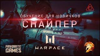 Warface - ОБУЧЕНИЕ ДЛЯ НОВИЧКОВ / Часть 1 - Игра за снайпера / #АкадемияWarface