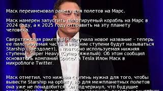 Маск переименовал ракету для полетов на Марс