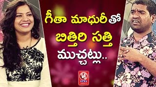 Bithiri Sathi Chit Chat With Singer Geetha Madhuri | Teenmaar Special | V6 News