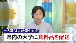 5月26日 びわ湖放送ニュース