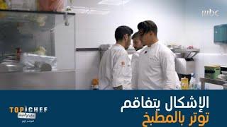 الإشكال بين محمد سي وداغر يتفاقم فهل يؤثر على عمل الفريقان بحرب المطاعم؟