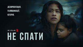 Не спати | Несплячі | Awake | Український трейлер | Netflix