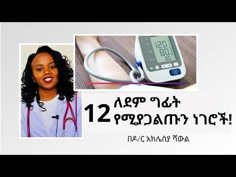 Ethiopia   አደገኛ የደም ግፊት በሽታ መንስኤ፣ ምልክት እና መፍትሄ በዶ/ር አቅሌሲያ ሻውል!