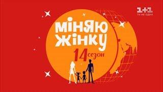 Вінниця – Ірпінь. Міняю жінку 14 сезон 4 випуск