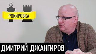 Дмитрий Джангиров и Николай Спиридонов. Рокировка