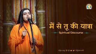 Main Se Tu Ki Yatra | Surrender to the Guru | Sadhvi Shreya Bharti Ji | DJJS Satsang [Hindi]