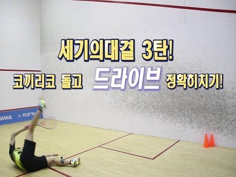 [영훈TV] 코끼리코돌고 스쿼시 드라이브샷 정확히치기!!