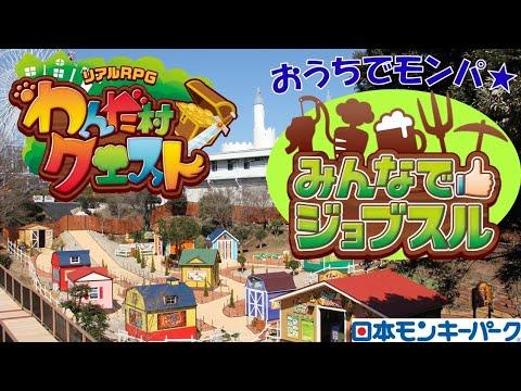 【おうちでモンパ★】わんだ村クエスト『みんなでジョブスル』(日本モンキーパーク)