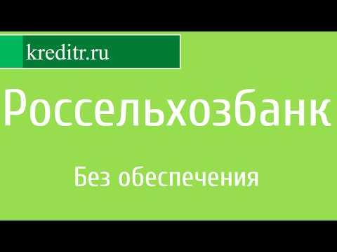 Россельхозбанк обзор кредита «Без обеспечения»
