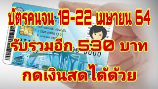 บัตรคนจน 18-22 เมษายน รับเงินอีกรวม 530กดเงินสดได้ด้วย เช็คด่วนใครมีสิทธิ์ได้รับบ้าง
