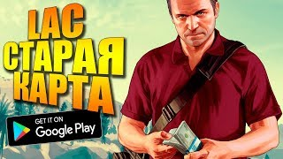 👑Los Angeles Crimes | ГТА 5 на Android ИГРОДЕНЬ ИГРАЕТ!