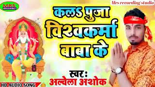 2020 ke Vishwakarma puja ke gana chahie Ashok Albela ke superhit bhakti geet 2020 Albela music world - Download this Video in MP3, M4A, WEBM, MP4, 3GP