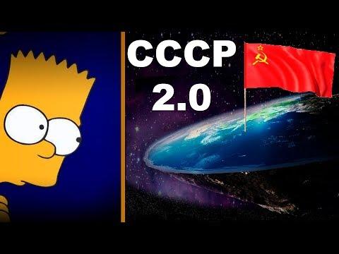 Кто стоит за предсказаниями симпсонов? СССР 2.0, плоская земля  и воскрешение Ленина