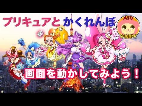 【360°VR動画】プリキュア達とかくれんぼしよう!❤️ 全員見つけられるかな?キッズ アニメ おもちゃ ASOBOOM!