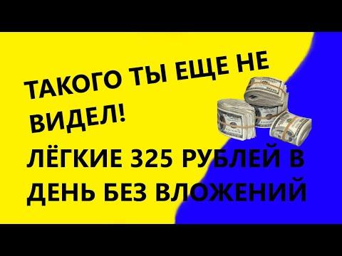 ТАКОГО ТЫ ЕЩЕ НЕ ВИДЕЛ!  325 РУБЛЕЙ В ДЕНЬ БЕЗ ВЛОЖЕНИЙ