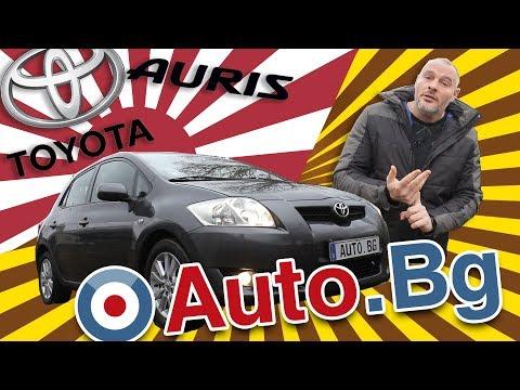 Toyota Auris - НАЙ-автомобилът!