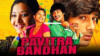 Pavitra Bandhan (Kotha Bangaru Lokam) Hindi Dubbed Full Movie | Varun Sandesh, Shweta Basu Prasad
