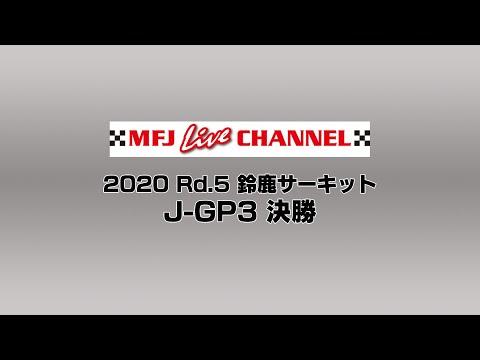 全日本ロードレース第8戦鈴鹿 J-GP3 決勝レースライブ配信動画