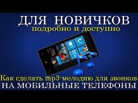 Как сделать mp3-мелодию для звонков на мобильные телефоны