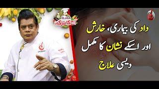 Daad Ki Bimari Aur Nishan Ka Mukammal Khatma | Aaj Ka Totka by Chef Gulzar