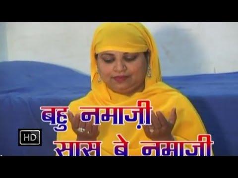 Bahu Namazi Saasu Benamazi 1 | Santram Banjara | Full Family Comedy Drama