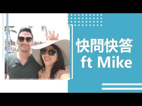 30個快問快答 ft Mike