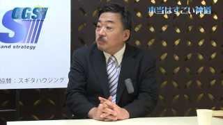 第04回 神と仏とビジネスの原点【CGS 山村明義】