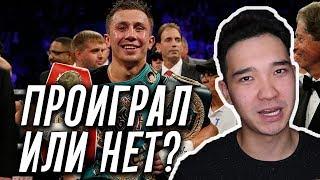 Почему Геннадий Головкин проиграл Альваресу? / Лицемерие казахов / GGG vs Canelo 2