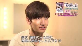 DVD・BDSET1発売記念「夜を歩く士〈ソンビ〉」チャンミン東方神起インタビュー