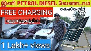 Reva Electric car    Solar Charging Station    Sakalakala Tv    Arunai Sundar   